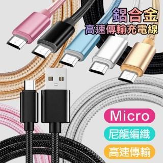 XM Micro USB 鋁合金風編織快速傳輸充電線(4入)