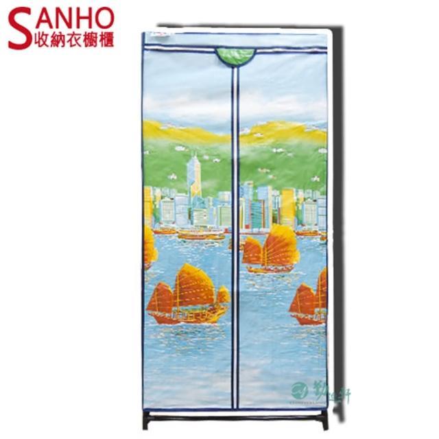 【SANHO】帆船風DIY衣櫥櫃(白色)