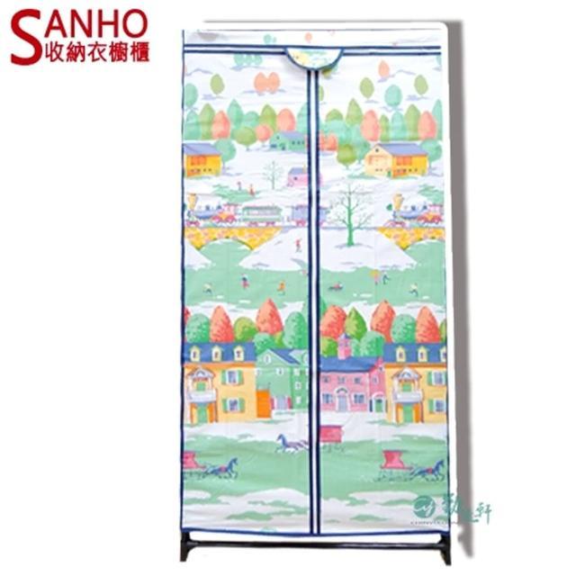 【SANHO】鐵橋風DIY衣櫥櫃(白色)