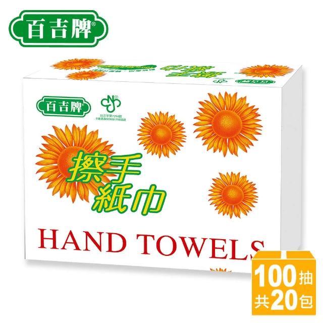 【百吉牌】擦手紙巾100抽*20包