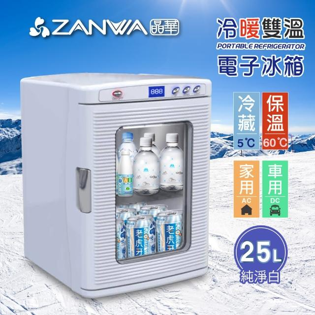 【ZANWA晶華】冷熱兩用電子行動冰箱/冷藏箱(CLT-25A)