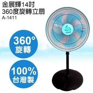 【金展輝】14吋360度旋轉立扇(A-1411藍)
