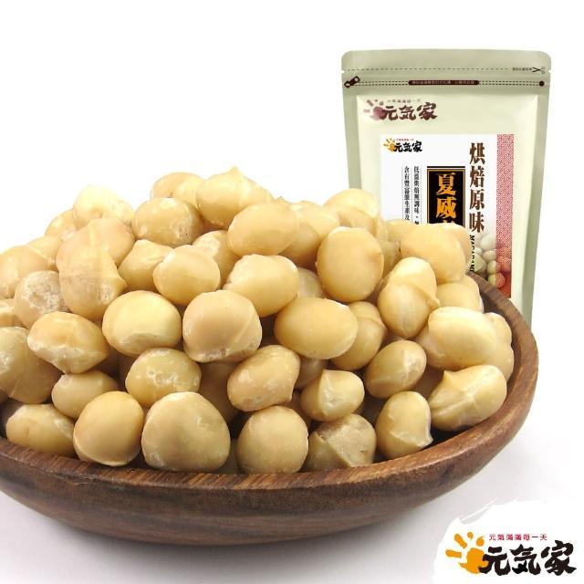【元氣家】烘焙原味夏威夷豆(200g)