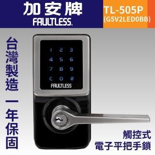 【加安牌】觸控電子把手鎖密碼鎖匙BOBB(HH-2)