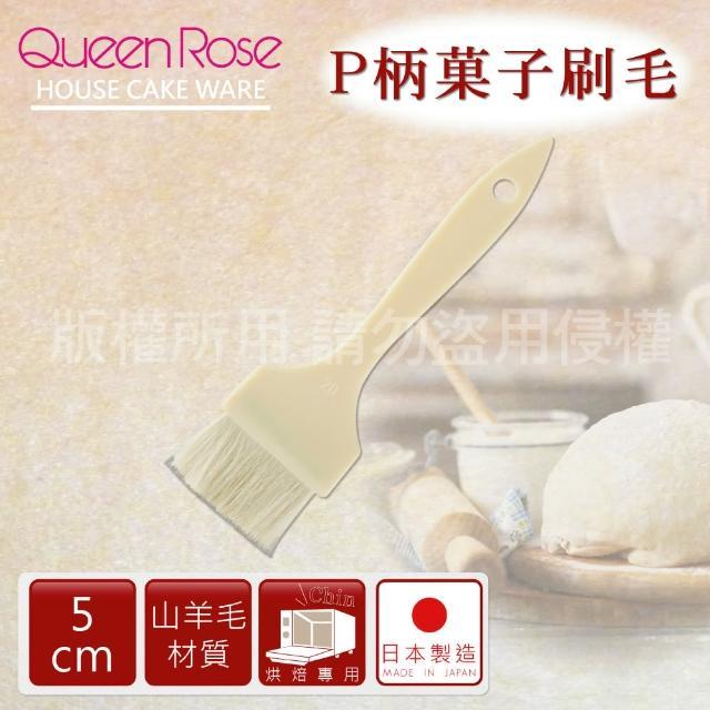 【日本霜鳥QueenRose】4cm日本PP柄料理食物羊毛刷(日本製)