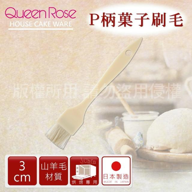 【日本霜鳥QueenRose】3cm日本PP柄料理食物羊毛刷(日本製)