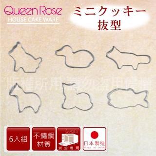 【日本霜鳥QueenRose】日本18-8不銹鋼6入造型餅乾模-小(日本製)
