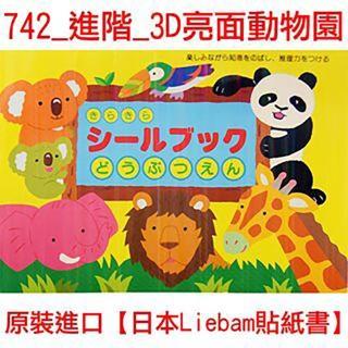 【日本LIEBAM貼紙書】742_初級_動物親子(2-3歲)