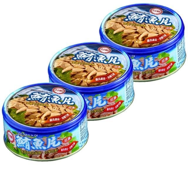 【台糖】鮪魚片(150公克x3罐)