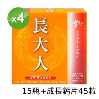 【中天生技 李時珍】長大人田中寶加強配方X4盒(女孩版)