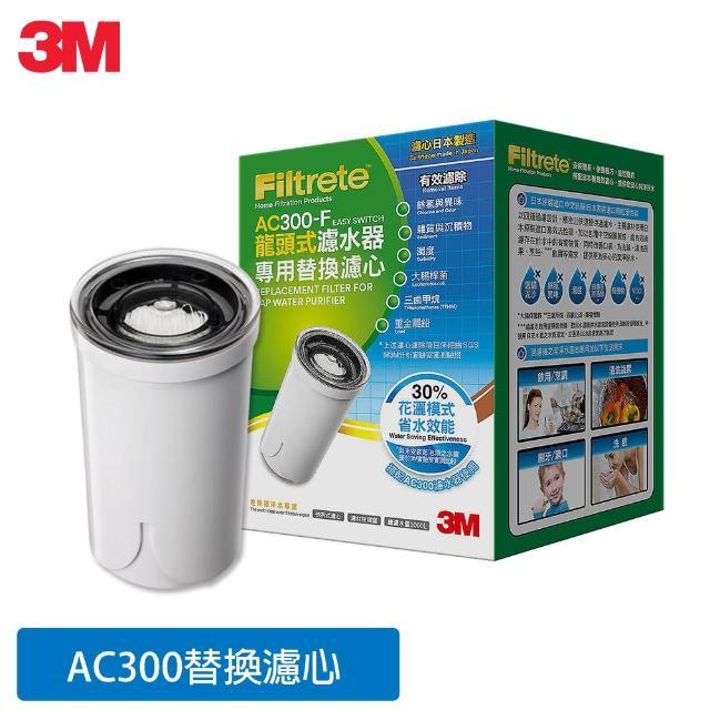 【3M】AC300龍頭式濾水器替換濾心(AC300-F)