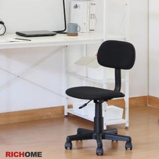 【RICHOME】超值辦公椅(3色)