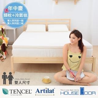 【House Door】比利時進口天絲乳膠床墊-雙人5尺(比利時 乳膠 床墊 雙人)