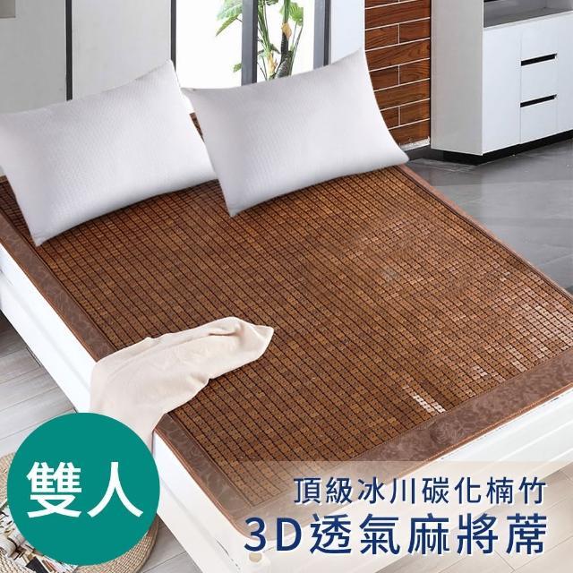 【三浦太郎】頂級牛筋繩冰川碳化楠竹。3D透氣雙人麻將蓆(麻將蓆/涼蓆)/