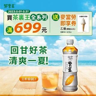 【茶裏王】白毫烏龍茶600ml 24入/箱