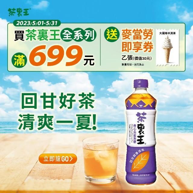 【茶裏王】青心烏龍茶無糖 600ml 24入/箱