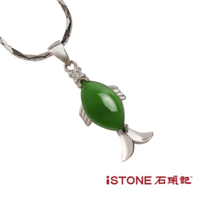 【石頭記】925純銀碧玉項鍊墜(沉魚落雁)
