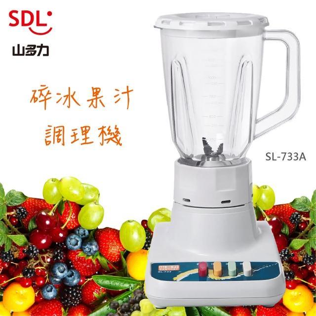 【山多力SDL】碎冰果汁機(SL-733A)