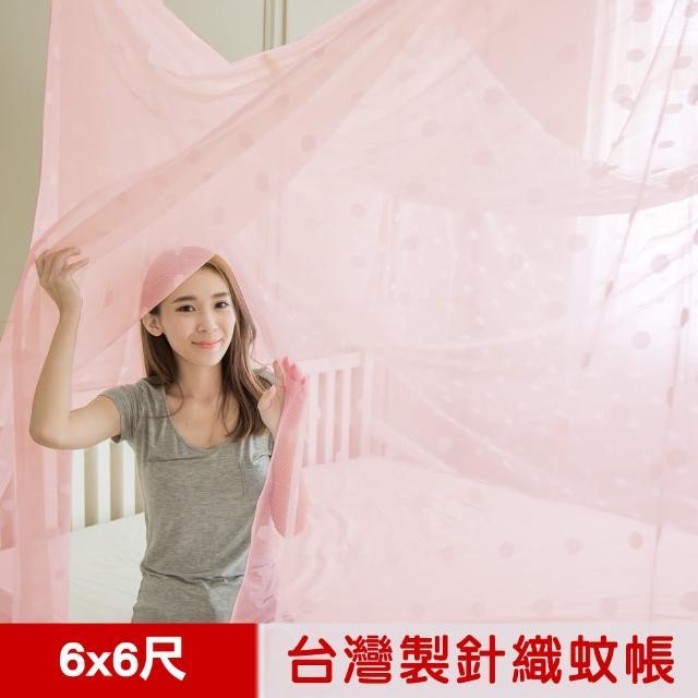 【凱蕾絲帝】100%台灣製造-大空間專用雙人加大6尺耐用針織蚊帳-開單門(粉紅)