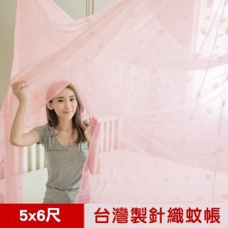 【凱蕾絲帝】100%台灣製造-大空間專用雙人5尺針織蚊帳-開單門(粉紅)