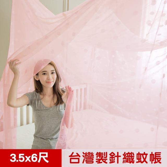 【凱蕾絲帝】100%台灣製造-堅固耐用單人加大3.5尺專用針織蚊帳-開單門(粉紅)