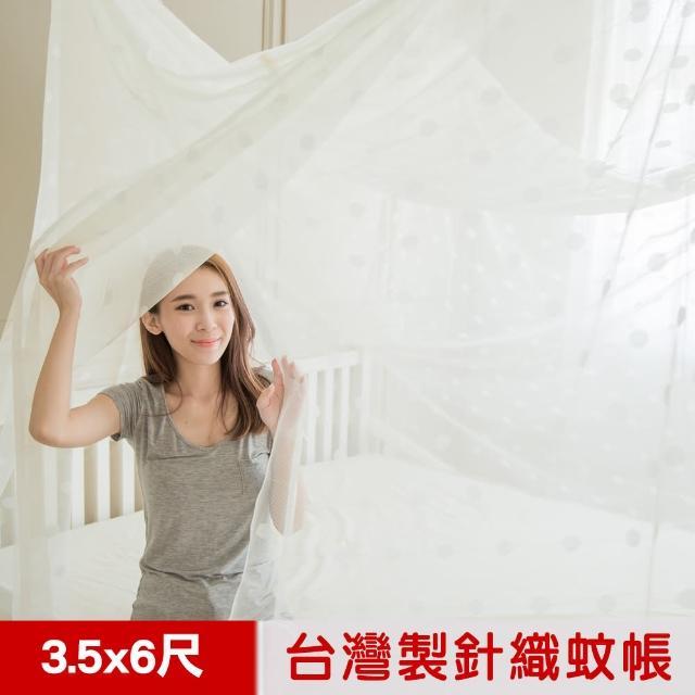 【凱蕾絲帝】100%台灣製造-堅固耐用單人加大3.5尺專用針織蚊帳-開單門(米白)