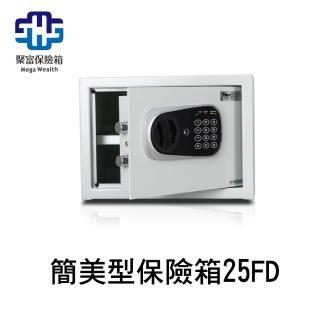 【聚富保險箱】小型簡美型保險箱25FD 金庫/防盜/電子式/密碼鎖/保險櫃