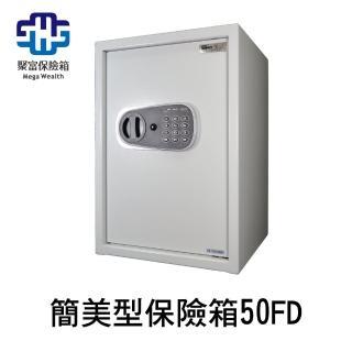 【聚富保險箱】小型簡美型保險箱50FD 金庫/防盜/電子式/密碼鎖/保險櫃