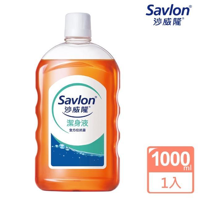 【沙威隆】沙威隆潔身液(1000ml)