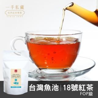 【一手茶館】台灣魚池18號紅茶─三角立體茶包(30入/袋)
