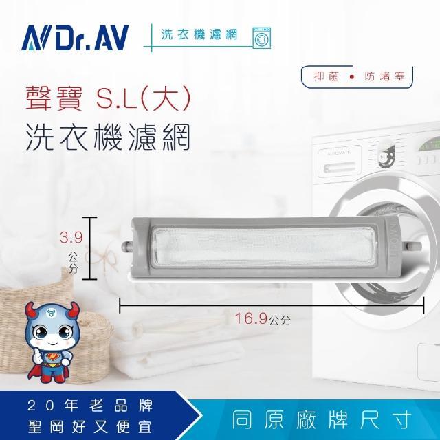 【Dr.AV】NP-004 聲寶S.L 洗衣機專用濾網(超值兩入組)
