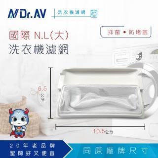 【Dr.AV】NP-001 國際 N.L洗衣機專用濾網(超值兩入組)