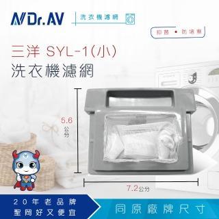 【Dr.AV】NP-010 三洋SYL 洗衣機專用濾網(超值兩入組)
