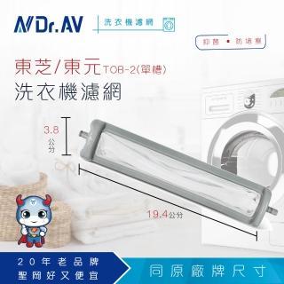 【Dr.AV】NP-011 東芝/東元 TOB-2 洗衣機專用濾網(超值兩入組)
