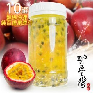 【那魯灣】鮮榨冷凍純百香果原汁10瓶(230g/瓶)