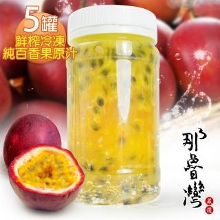 【那魯灣】鮮榨冷凍純百香果原汁5瓶(230g/瓶)