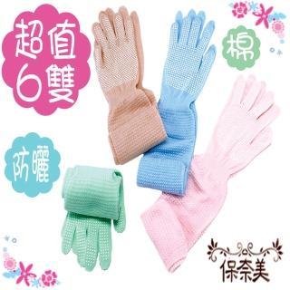 【保奈美】防曬袖套6雙超值組-A+B款(台灣製)