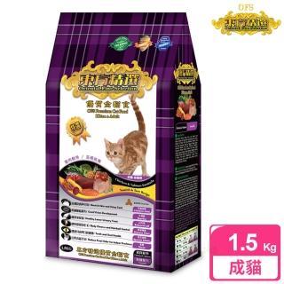 ~東方 OFS~ 成貓 1.5kg^(雞肉鮭魚^)