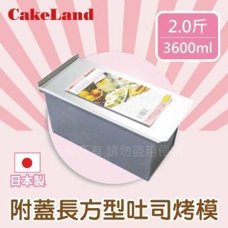 【日本CAKELAND】附蓋長方形吐司烤模(2斤)