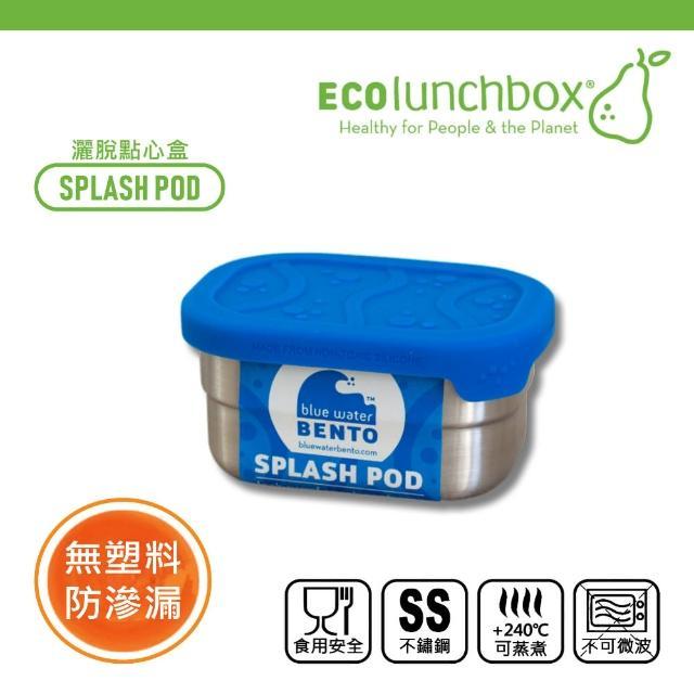 【美國ECOlunchbox】灑脫點心盒(Splash Pod)開箱