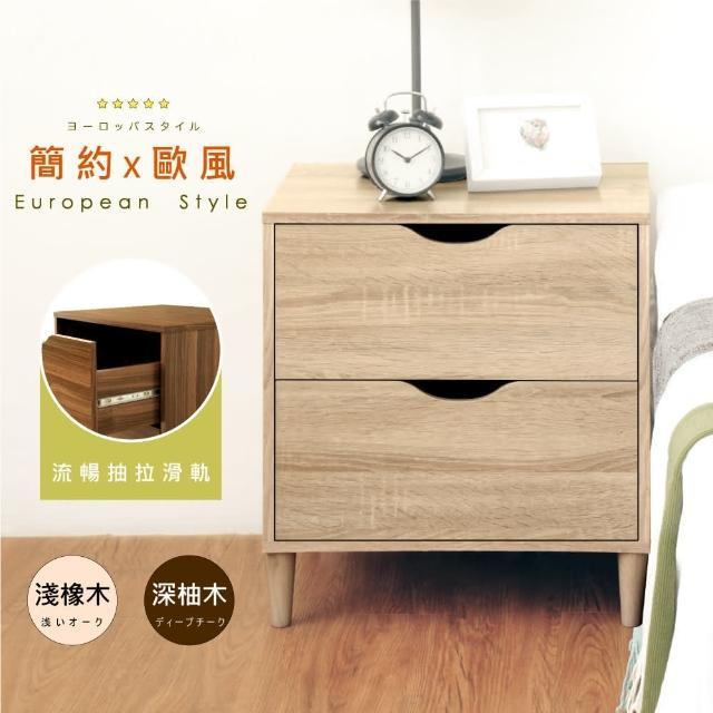 【Hopma】歐風二抽斗櫃(斗櫃/收納櫃/床頭櫃)