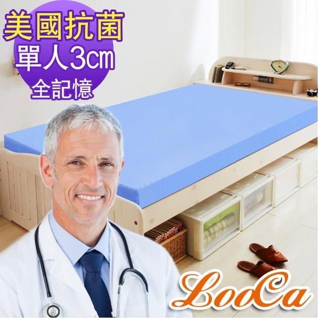 【隔日配】LooCa美國Microban抗菌3cm全記憶床墊(單人-藍色)
