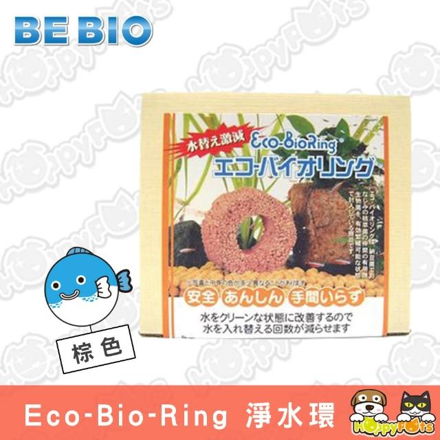 【日本BE BIO】Eco-Bio-Ring 淨水環(棕色)