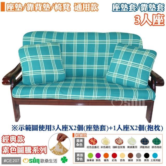 【Osun】防蹣彈性沙發座墊/靠墊套(2入