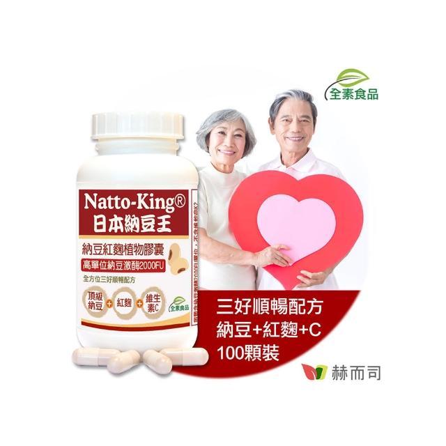 【赫而司】NattoKing納豆王 納豆紅麴植物膠囊(100顆/罐)
