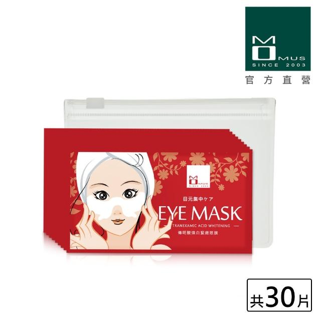 【MOMUS】傳明酸煥白緊緻眼膜(單盒30片)