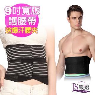 【JS嚴選】*買1送1件組*9吋寬版可調式竹炭網紗腰帶(9吋腰帶+爆汗塑腰帶)