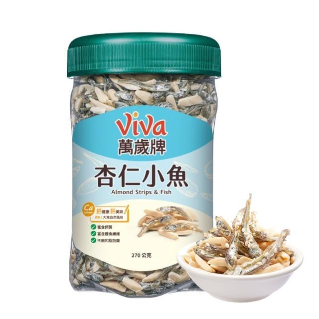 【萬歲牌】杏仁小魚(270公克-方型罐)