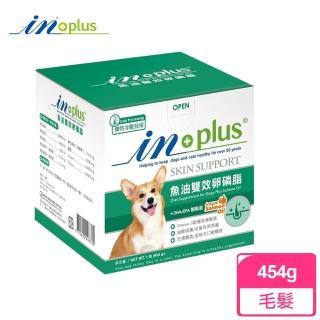 【IN-PLUS】贏。 魚油雙效卵磷脂-犬用(1磅)