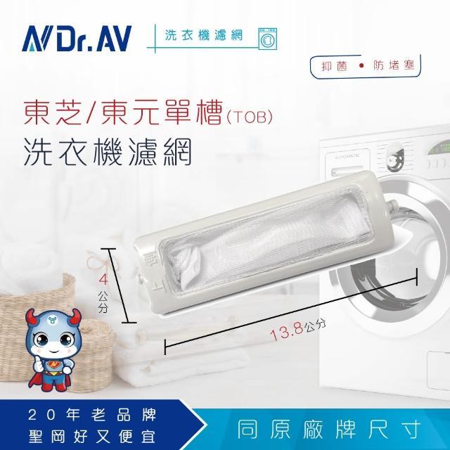 【Dr.AV】NP-007 東芝/東元單槽 洗衣機專用濾網(TOB)